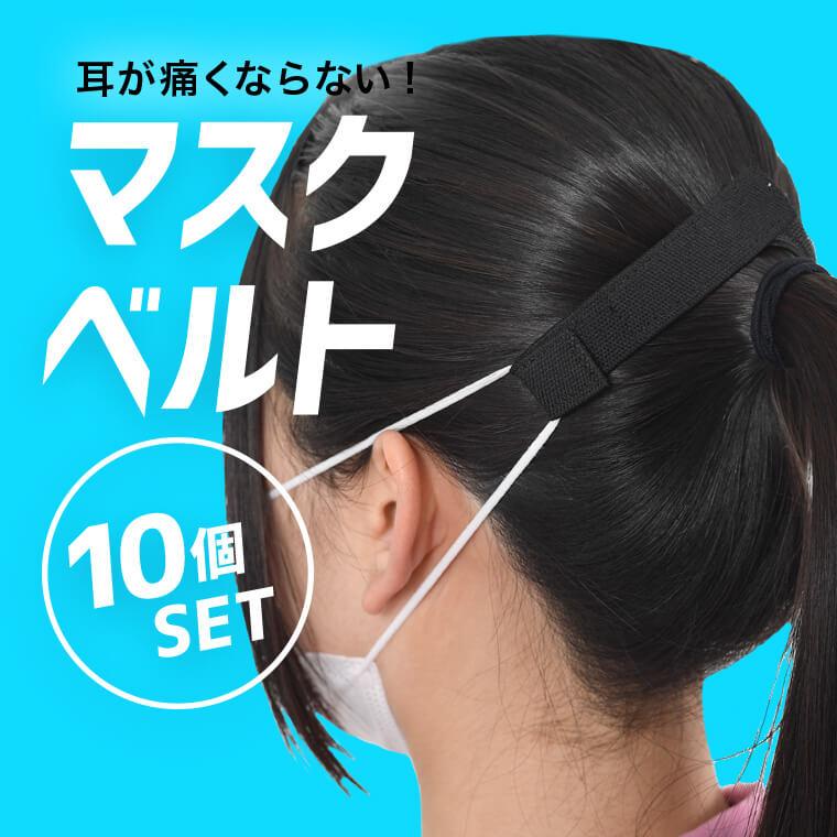 【お得10セット】耳が痛くならないマスクベルト!シリコン性ベルトでは不可能だった後部での脱着機能付き、耳に優しい洗えるマスク補助具【日本製 マスクゴム紐 補助バンド フックベルト マスク留め具 耳に掛けない マスクフック 耳ガード イヤーガード 黒】Lot-NO01