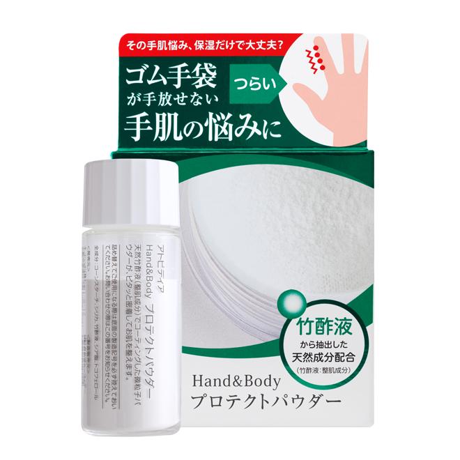 Hand&Bodyプロテクトパウダー(10g:詰替え用パウダーケース付)