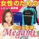 女性用 防災セットSHELTER(シェルター) MEGAMI★【納期30〜60日】
