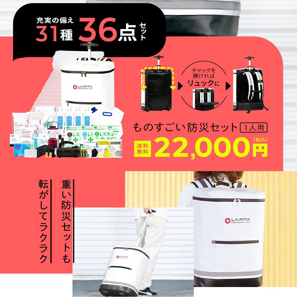 ものすごい防災セット プレミアム 1人用 【w】 テレビCM放送中