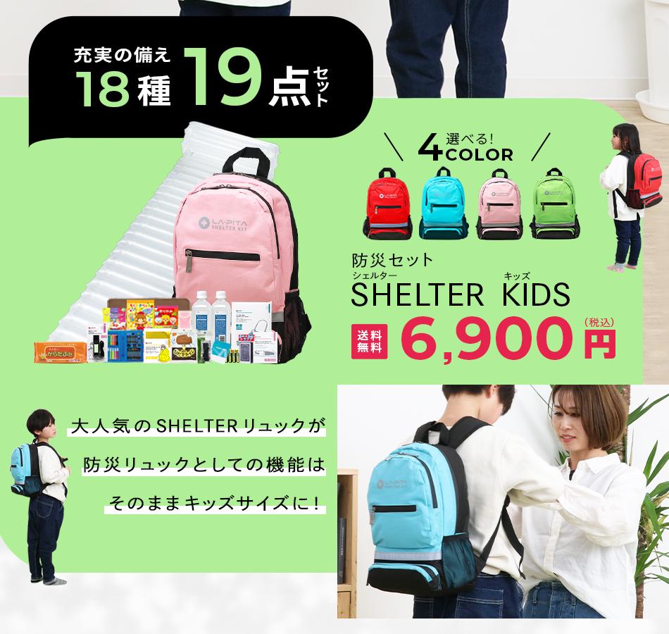 防災セットSHELTER(シェルター) キッズセット テレビCM放送中 【納期30〜60日】
