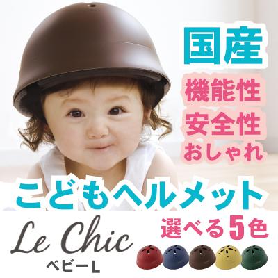 園児・こども用 ヘルメット ルシックbyニコ(LeChic by nicco) ベビーLサイズ/クミカ工業【30〜40営業日で発送予定】
