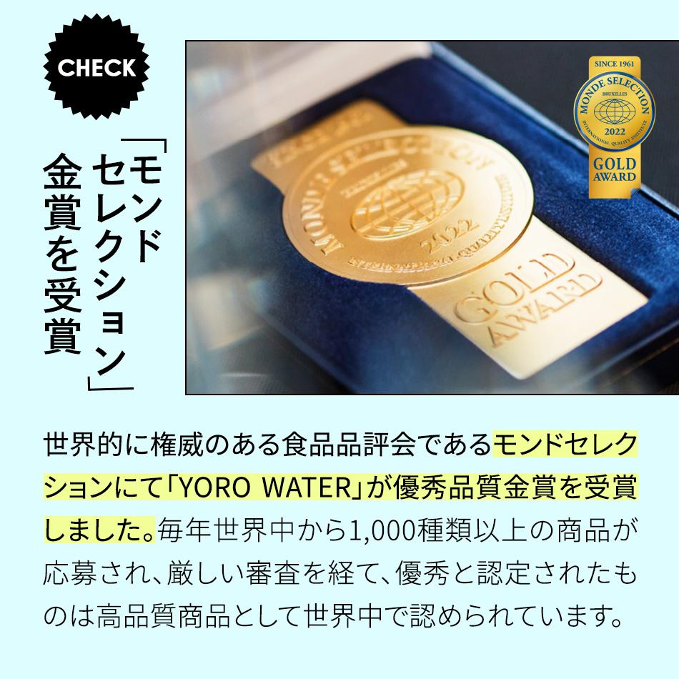【7年保存水  養老の天然水】YOROWATER 500ml 1本 <br>超長期保存水ペットボトル 地震や停電の災害対策に