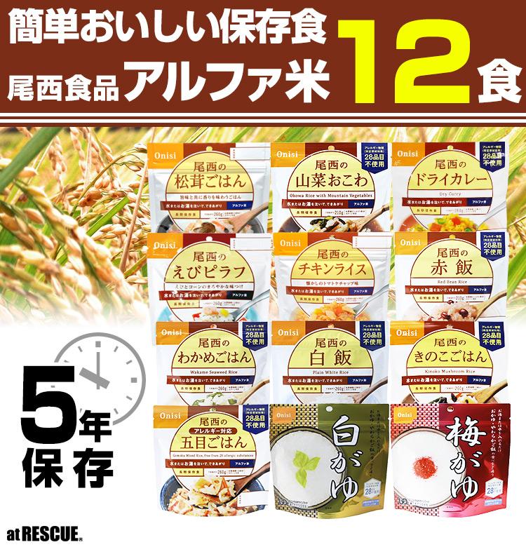 尾西のアルファ米12食セット コンプリート ごはん全12種類