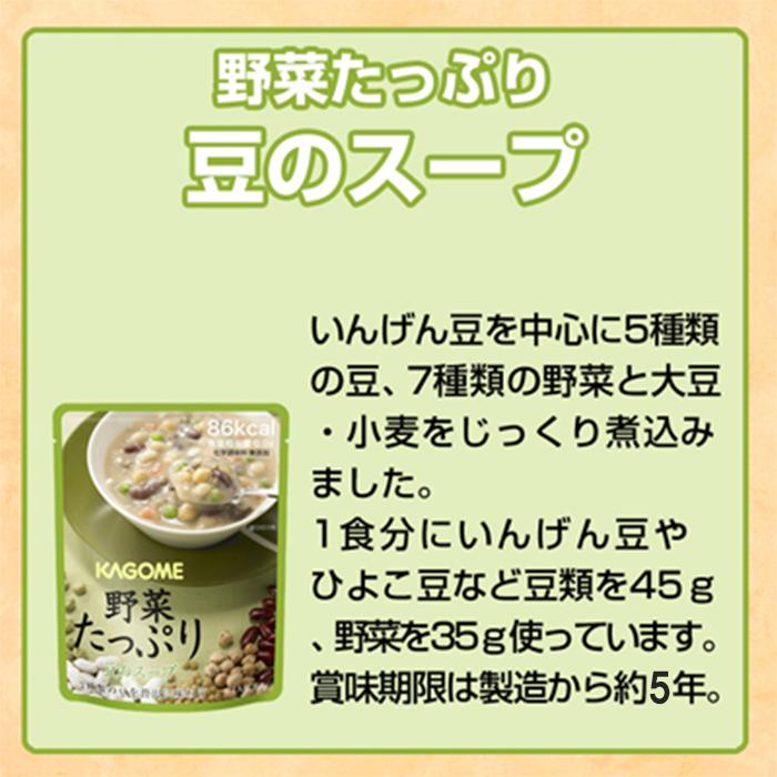 カゴメ 野菜たっぷりスープ 豆のスープ 1パック 160g)