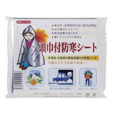 頭巾付き防寒シート【1~3営業日で発送予定】