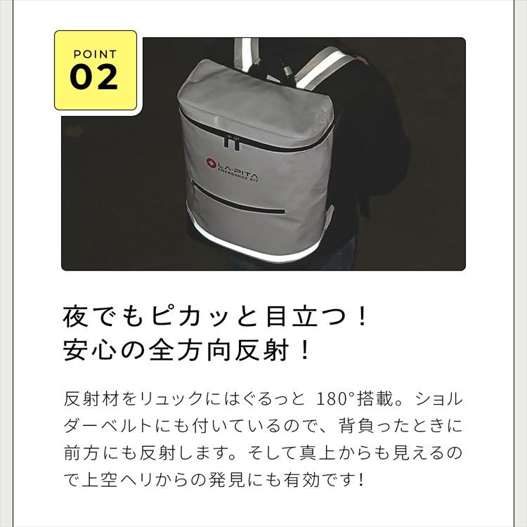 【リュック単品販売】非常持ち出し袋 ラピタ【防水仕様】