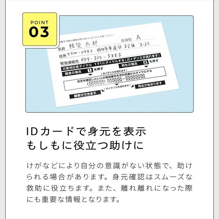 防水仕様 防災セット ラピタプレミアム 3人用【w】  防災士監修