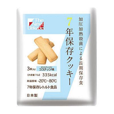The Next Dekade 7年保存クッキー ココナッツ味 3本入【1〜3営業日で発送予定】