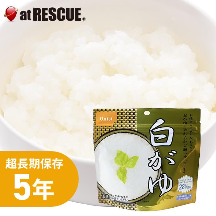 尾西食品 水でも作れるアルファ米 白がゆ 1食分/42g(賞味期限5年)出来上がり245g