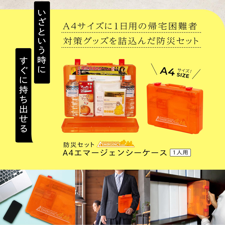 防災セット A4エマージェンシーケース【m】
