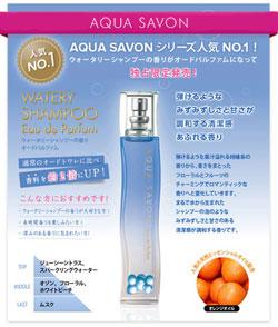 アクアシャボン AQUASAVON フレグランス EDT-SP 80ml [全15種]【送料無料】※今だけおまけ付き
