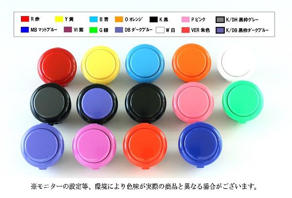 従来品【静音】三和電子 ハメ込み式押しボタン30φ (ビデオゲームボタンサイズ) OBSFS-30-