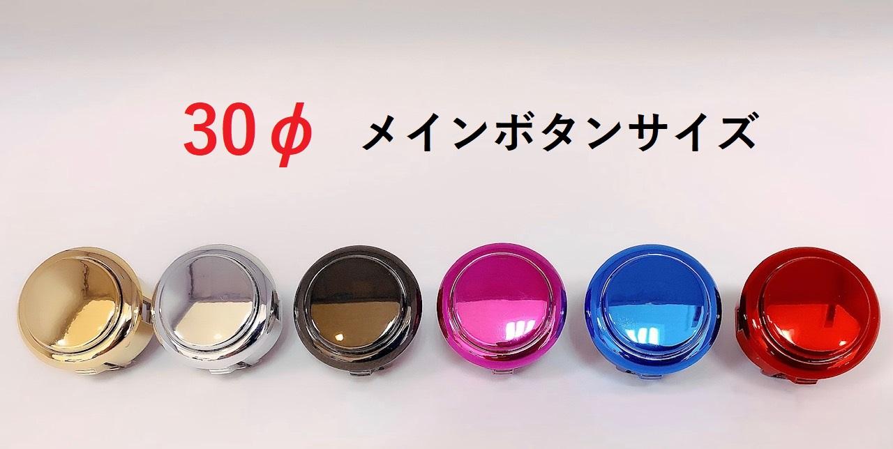 【メタリック】三和電子 ハメ込み式押しボタン30φ (ビデオゲームボタンサイズ) 【OBSJ-30-】