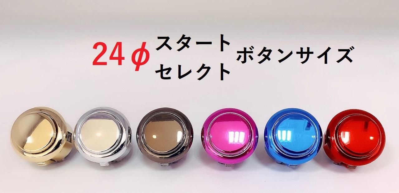【メタリック】三和電子 ハメ込み式押しボタン24φ (スタート・セレクトボタンサイズ) 【OBSJ-24-】