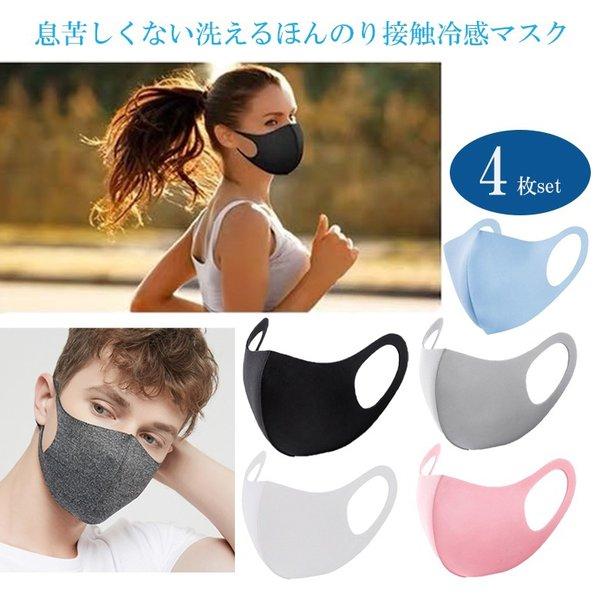 マスク 息苦しくない 洗える スポーツ ジョギング