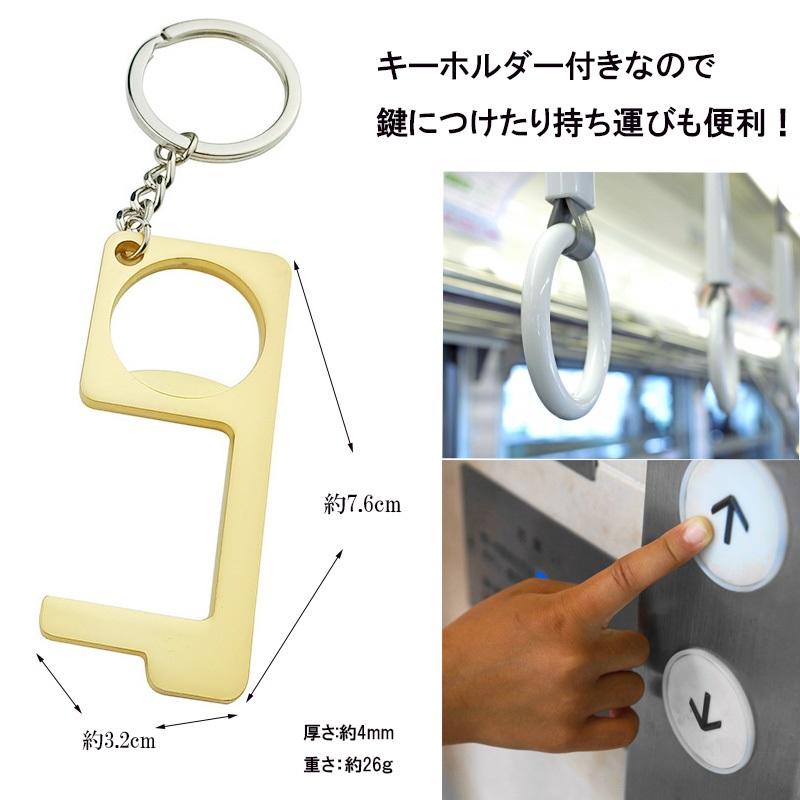 ドアオープナー 非接触 つり革 ドアノブ ボタン