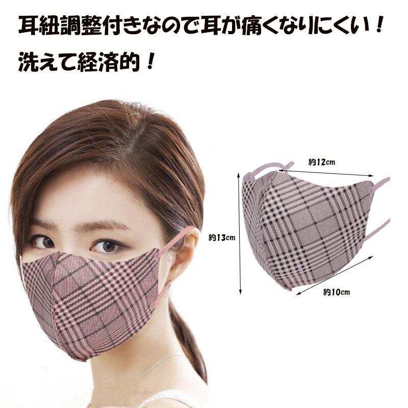 マスク 秋冬 立体 チェック チェック柄 洗える 個包装 4枚セット