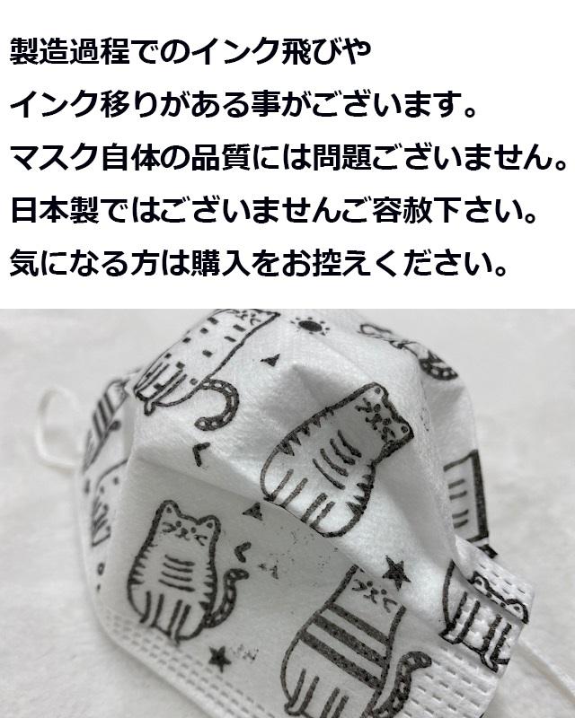 不織布マスク 猫柄