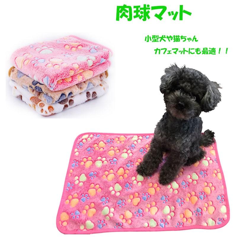 マット 肉球 犬用 猫用 毛布 ひざ掛け 人用