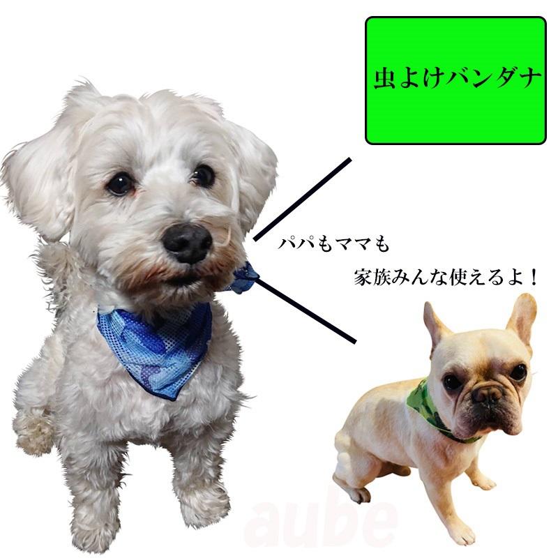 虫よけ 犬用 猫用 人用 バンダナ 迷彩柄