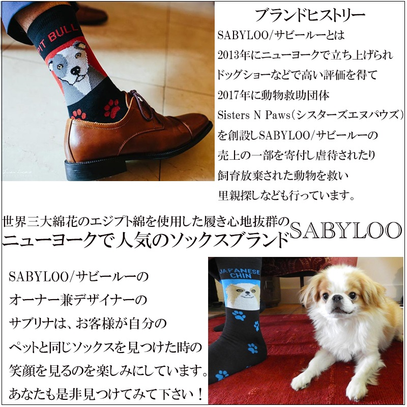 ソックス 靴下 ヨーキー SABYLOO サビールー
