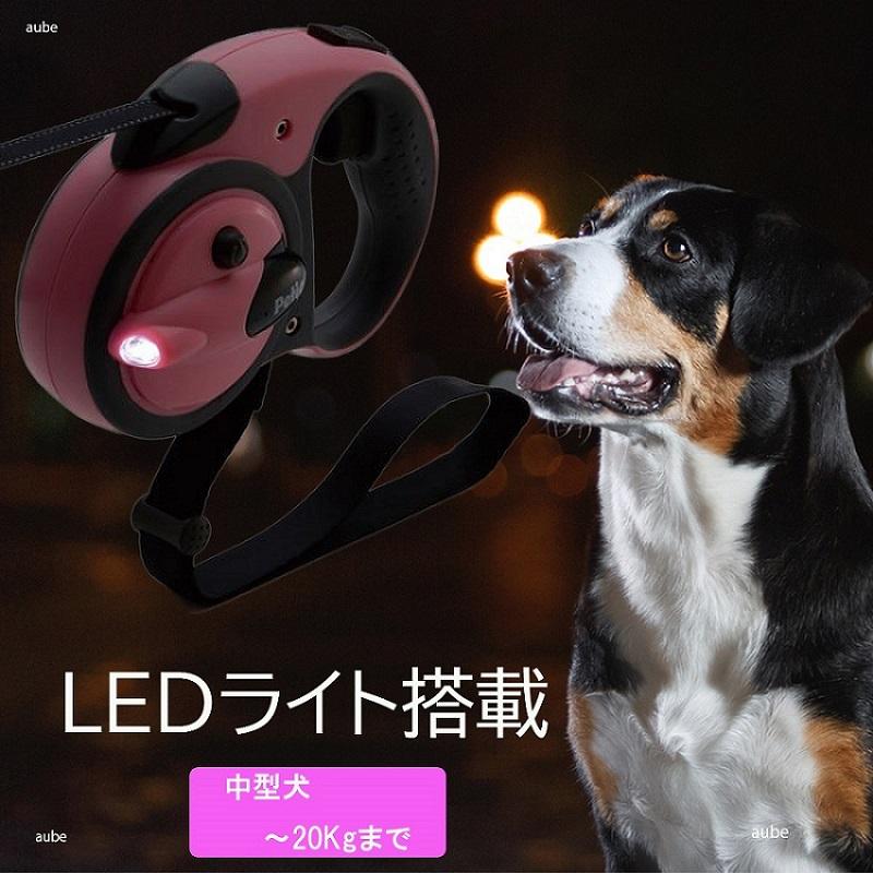 在庫のみ リード 伸縮 LEDライト 中型犬 20Kgまで
