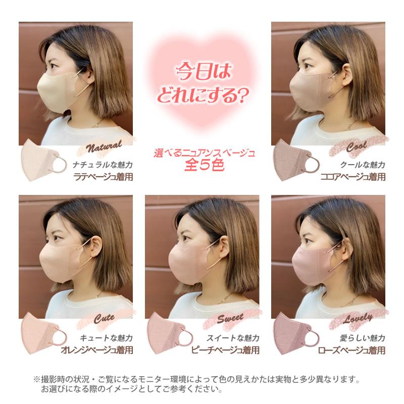 不織布マスク 接触冷感 カラー 血色マスク 5枚セット