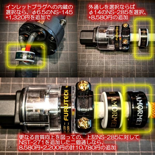 【オリジナル電源ケーブル/1.25m】DDD-1aFT(Cu)C透/1.25m 電源ケーブル FURUTECH FP-220Ag/FI11CU/FI11MCU
