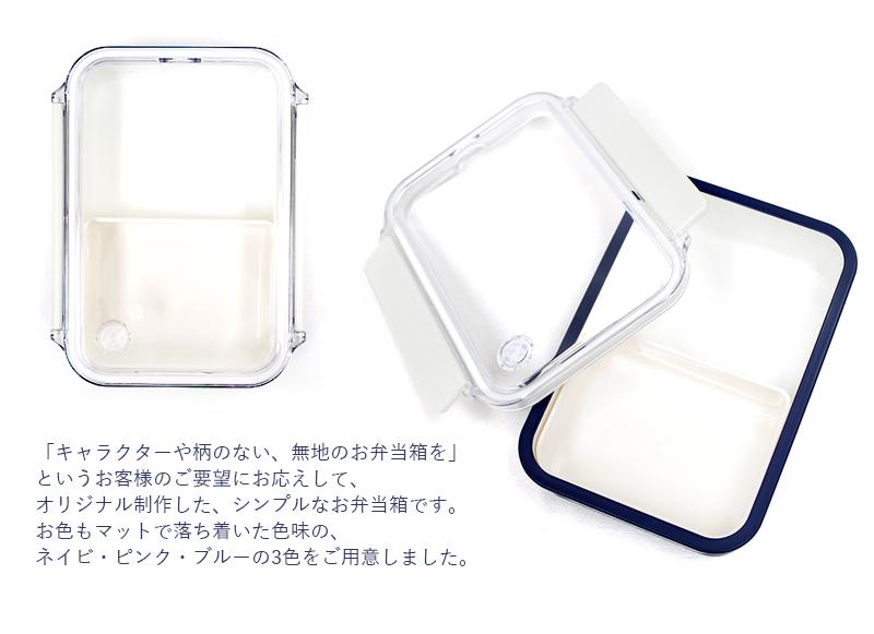 スクエア型お弁当箱 【無地】キルシェ・ブリューテ オリジナル商品 KB2