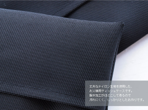お父様用☆ナイロン製 携帯用ティッシュケース【黒】 FTC-02