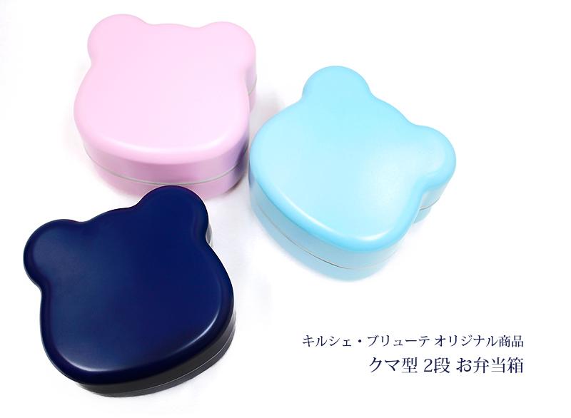 クマ型2段お弁当箱 【無地】キルシェ・ブリューテ オリジナル商品 KB3