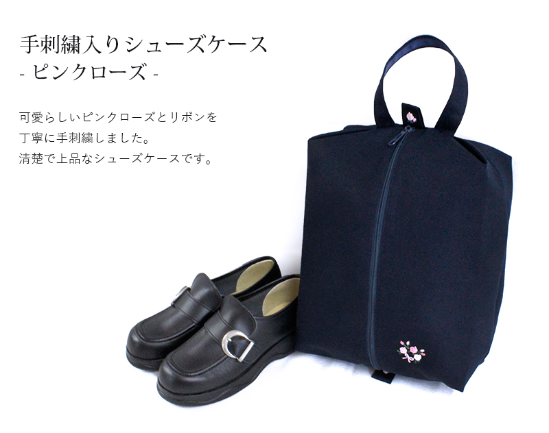 手刺繍入りシューズケース 【濃紺】 ピンクローズ FSB-HSR01