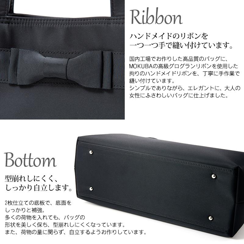 ナイロンサテンのビッグトート ぷっくり・グログランリボン【黒】 SBT-04