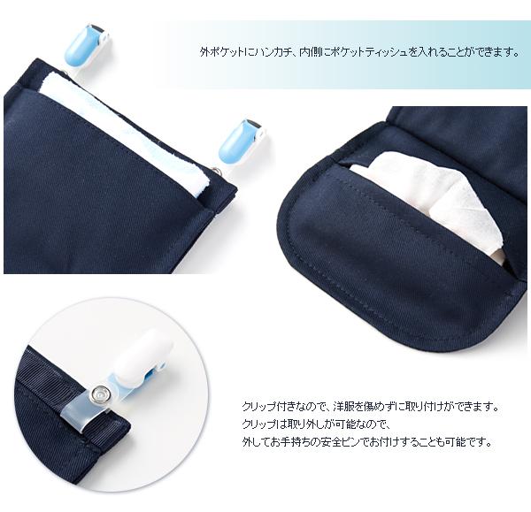 付けポケット 【ワンポイント刺繍】 2つ折りタイプ TP-OP01