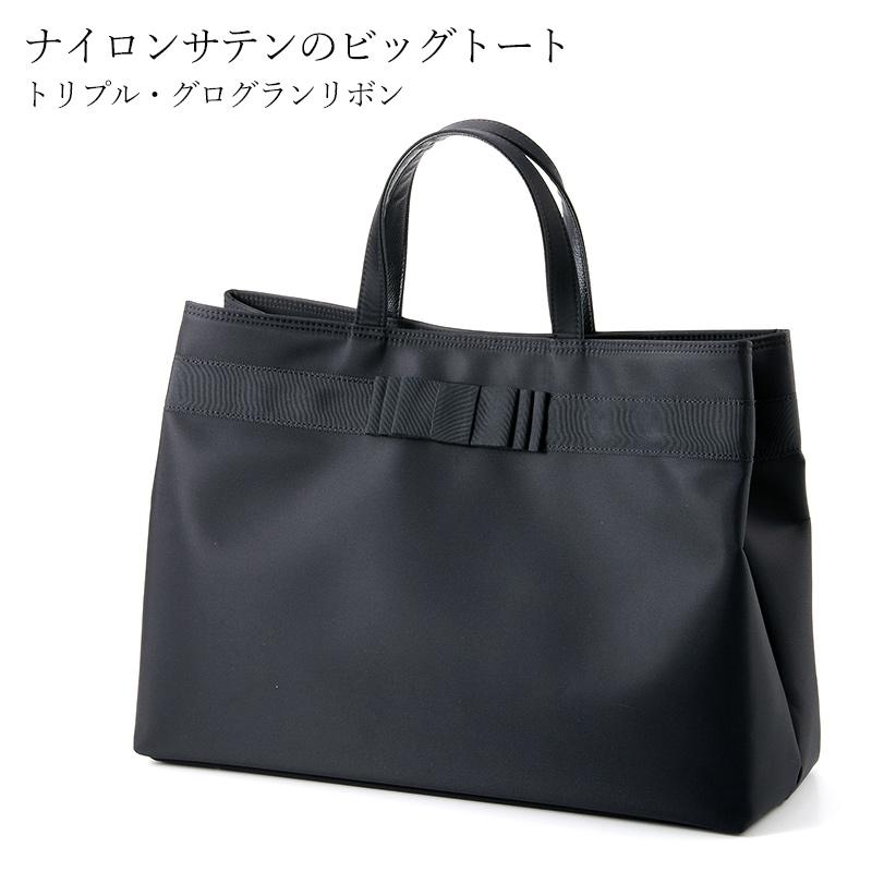 ナイロンサテンのビッグトート トリプル・グログランリボン【黒】 SBT-03