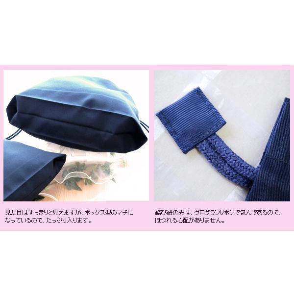お名前刺繍入り*スクール巾着2点セット【濃紺】 SK-KON2-NS01
