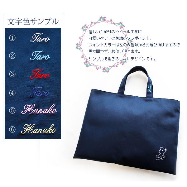 【プチオーダー】濃紺のレッスンバッグ 【お名前刺繍×ベアー】 ORD-LSB-BEAR02