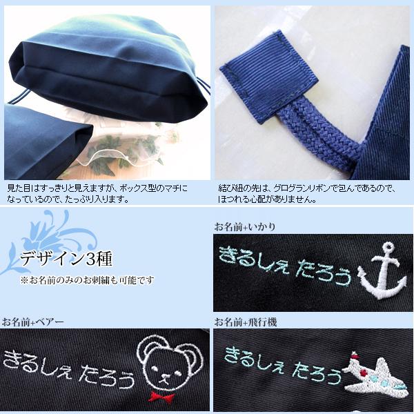 お名前刺繍入り*スクール巾着2点セット【濃紺】男の子用 SK-KON2-NS02
