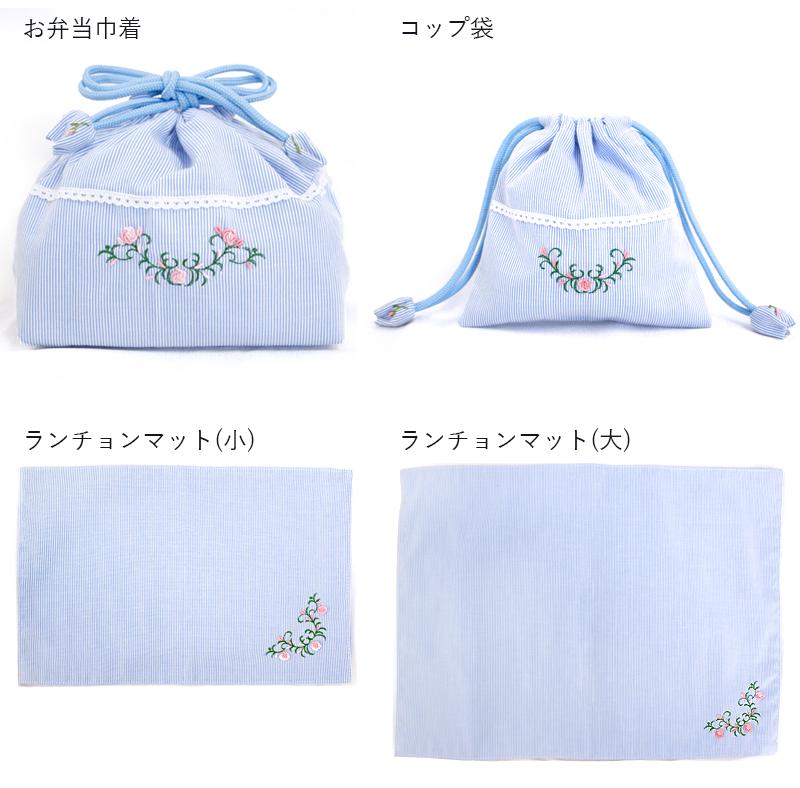 【単品販売】 バリオンローズ刺繍とホワイトレースのランチセット 【ブルーコードレーン】 SYL-RR03