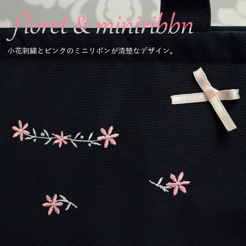 【HandMade】濃紺 ナイロンオックスのランチ保冷バッグ【小花刺繍&ピンクリボン】LCB-FS02