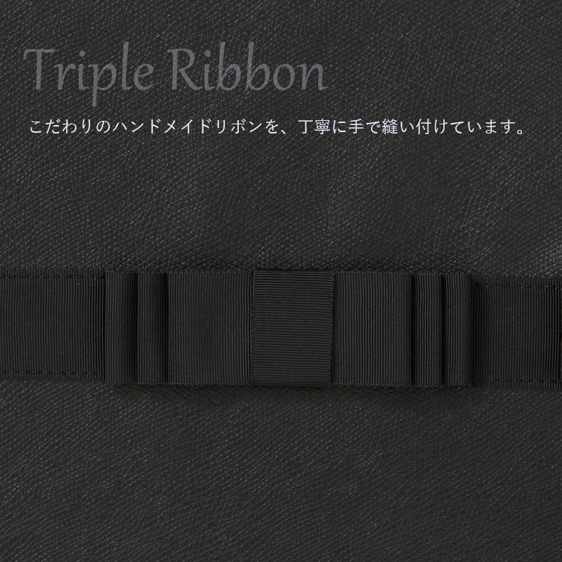 黒革の書類ケース トリプル・グログランリボン【黒】 KSC-08