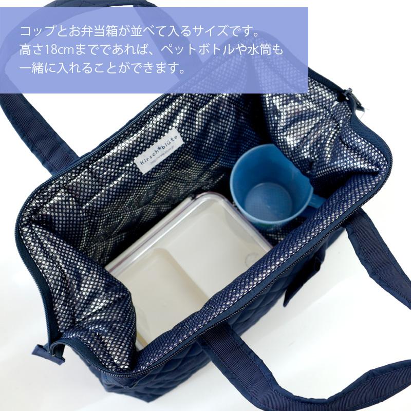 ナイロンキルティングのガマ口保冷ランチバッグ 【キルシェ・リボン】 濃紺 LB-NK-NV01