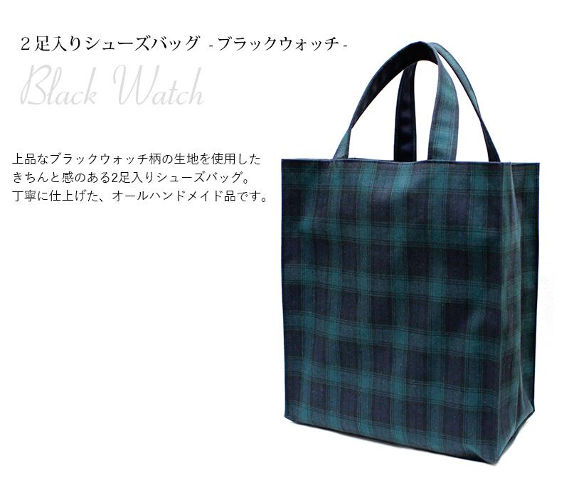 【*受注生産品*】2足入りシューズバッグ【ブラックウォッチ】 2SB-BW01