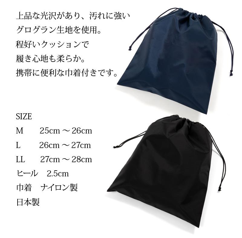 【50%OFF】お父様用 グログラン携帯スリッパ【巾着付】ネイビーOS-SPN-03/ブラックOS-SPB-04