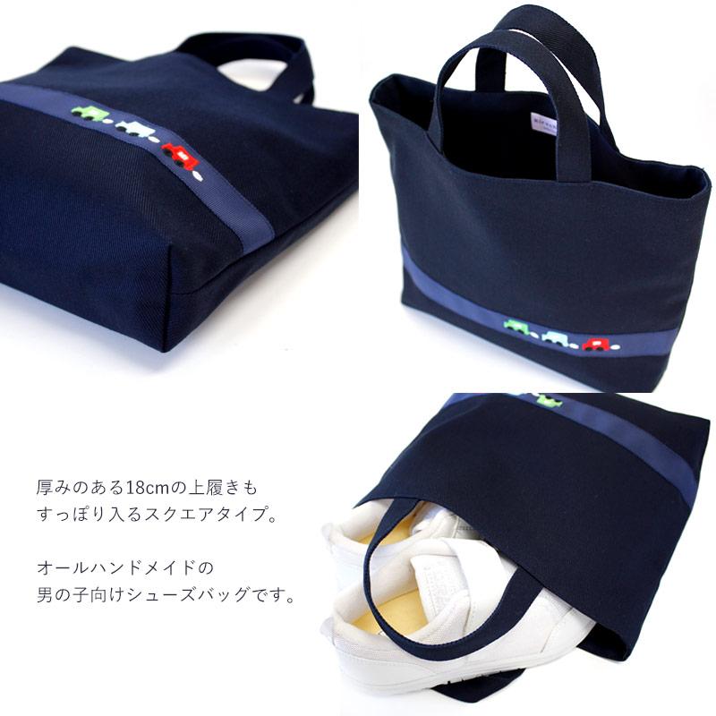 濃紺シューズバッグ【くるま刺繍】 TW-SB-3C02