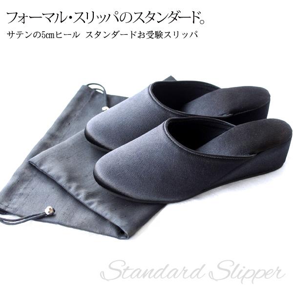 【巾着付】サテンの5�ヒール スタンダード・お受験スリッパ STN-SPB-01