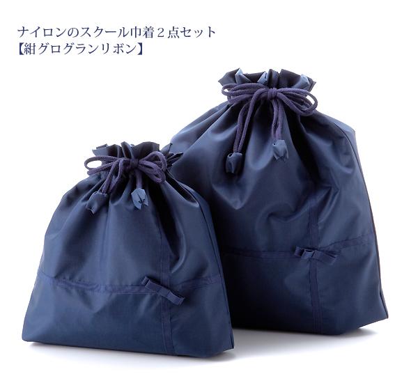 ナイロンのスクール巾着2点セット【紺グログランリボン】 NK-KON2-NY01