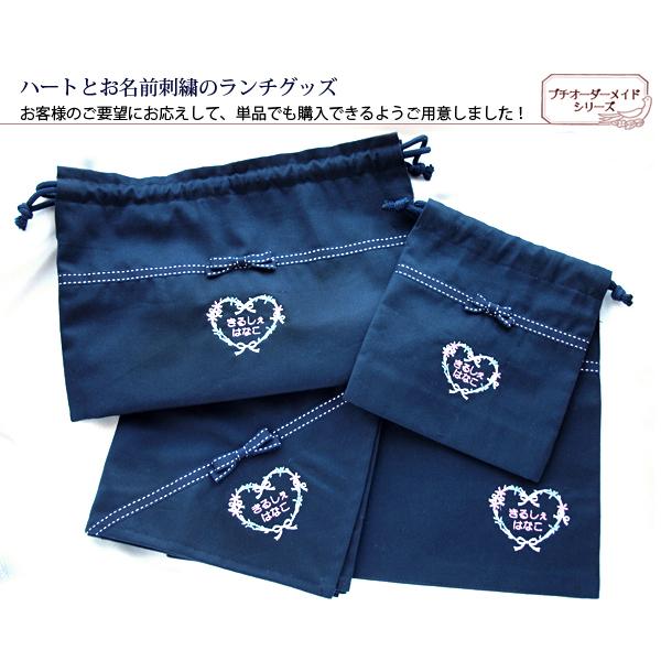 【プチオーダー】ハートリボンとお名前刺繍シリーズ【単品販売】 ORD-L-HEART