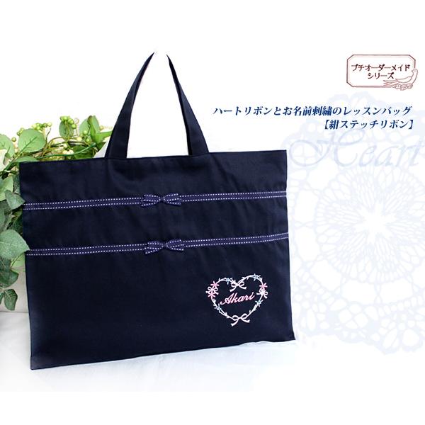 【プチオーダー】 ハートリボンとお名前刺繍のレッスンバッグ 【紺ステッチリボン】 ORD-LSB-HEART